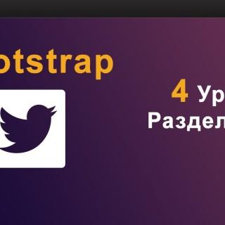 Bootstrap – 4 Урок. Раздел CSS