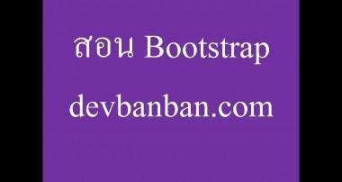 Bootstrap.4 slide web, สไลด์หน้าเว็บ, JQuery Slide by Bootstrap, สอนทำเว็บฟรี,Banner, Web Banner