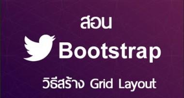 วิธีใช้และสร้าง Grid Layout – สอน Bootstrap