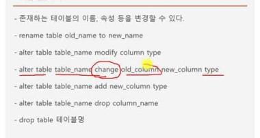 MySQL Tutorial- 22강 테이블 변경하기(table update)