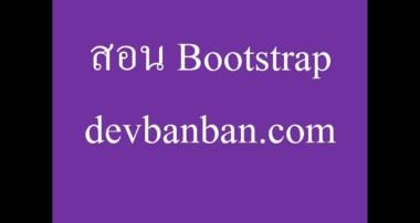Bootstrap.3 ทำสีให้ลิงค์, Link button, CSS Button, CSS LINK ,สอนทำเว็บฟรี,ใส่สีลิงค์