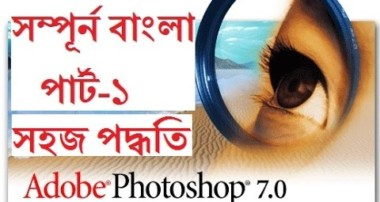 Adobe Photoshop Cs 7.0  Tutorials Part 1 in Bangla for Beginners