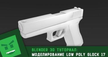 Blender 3D : Моделирование Low Poly Glock 17