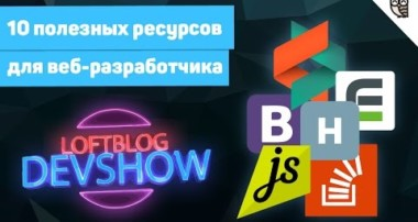 DevShow #2: Хабрахабр, Stackoverflow, bootstrap 4, RadioJS, CSS-tricks и другие