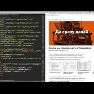 Веб-верстка для редакторов. Основы: HTML, CSS, Bootstrap