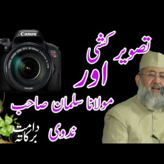Photography and molana salman husaini nadvi D.B.