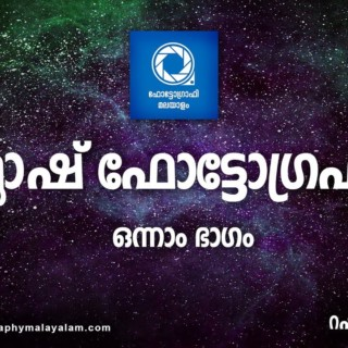 Flash Photography – Part 1 – Malayalam photography tutorials by Rasheed thayalar