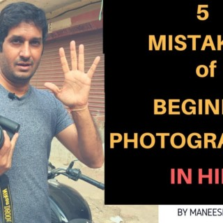 5 Photography mistakes of beginner photographers | Hindi tutorial