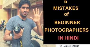 5 Photography mistakes of beginner photographers | Hindi tutorial