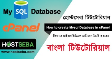 How to create Mysql Database in cPanel । কিভাবে মাইএসকিউএল ডাটাবেস তৈরি করবেন । HostSeba