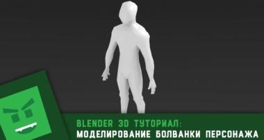 Blender 3D: Моделирование болванки персонажа
