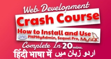 Web Development Crash Course in Urdu: how to Install, and Use PHPMyAdmin, Sequel Pro and MySQL