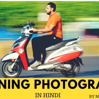 PANNING PHOTOGRAPHY | HINDI TUTORIAL