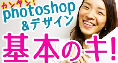 photoshop講座:現役が教える基本のキ!まずphotoshopに慣れるが勝ち!【プロから教わる超実践型phtoshop講座はコレ!】