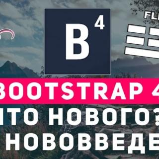 Что нового в Bootstrap 4 . Все изменения последней версии.