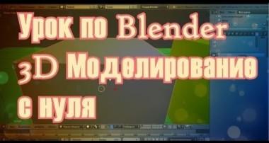 #1 Урок по Blender для начинающих. 3D Моделирование с нуля для чайников