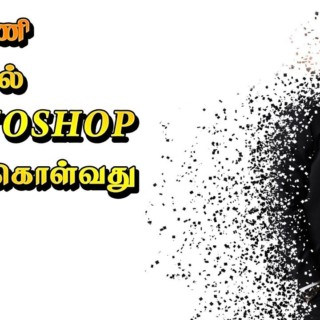 Photoshop Basic Tutorial – Tamil