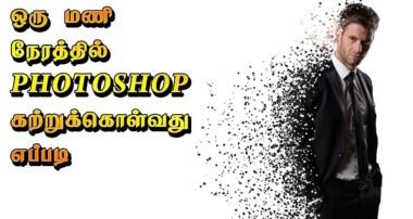 Photoshop Basic Tutorial – Tamil