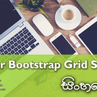 Bootstrap Grid System සිංහලෙන්