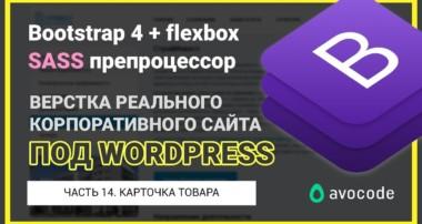 #14. Карточка товара | Верстка под WordPress на Bootstrap 4 + Sass | Реальный заказ.
