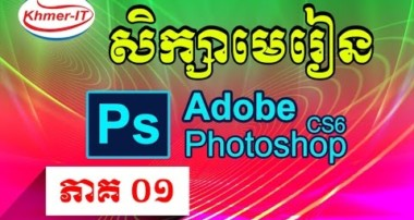 Introduction of Adobe Photoshop CS6 Part 01