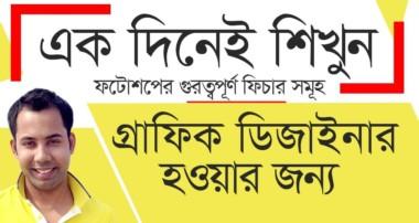 Photoshop Bangla Tutorial | Graphic Design Bangla Tutorial | Creative Clan | Abu Naser