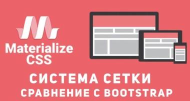 Уроки Materialize css #3 – Система сетки. Сравнение с Bootstrap.