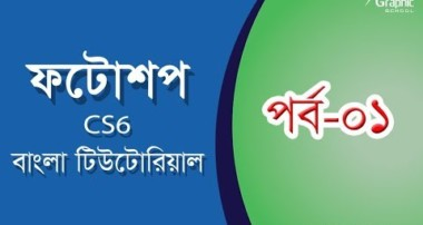 Adobe Photoshop cs6 | introducing photoshop | Part 01।| Bangla tutorial | 2017 | Graphic School