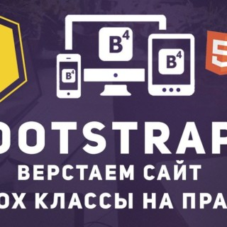 Уроки Bootstrap 4 – Работаем с Flexbox