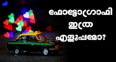 Photography Tutorial  Photography tips In Malayalam | കിടിലൻ ഫോട്ടോ  എടുക്കാം