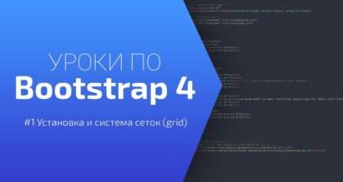 Уроки по Bootstrap 4 [#1 Установка и система сеток(grid)]