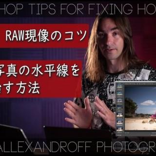 簡単なPhotoshop & Lightroomの RAW現像のコツ!ポートレート撮影で、水平線を治すシンプルなポイントを見せます!【イルコ・スタイル#320】