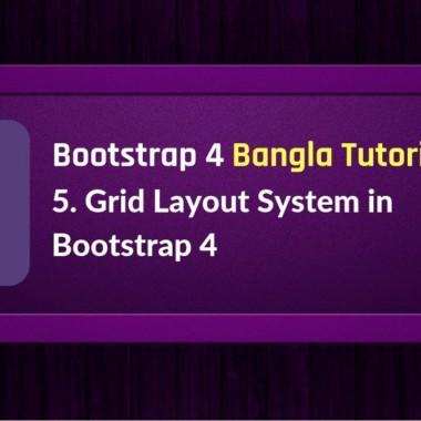 5. Bootstrap 4 Grid Layout in Bangla – Part I   বুটস্ট্রাপ বাংলা টিউটোরিয়াল