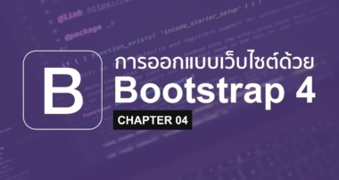 Bootstrap 4 – 04 – การใช้ Grid และ Card