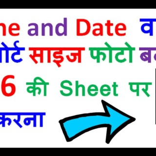 Photoshop Tutorial Hindi  || Make Passport Size Photo with Name and Date || 2017 update