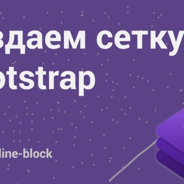 Создаем сетку Bootstrap на Float. Что такое Clearfix. HTML CSS