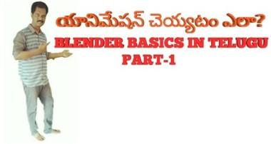 Blender animation software basics tutorial for beginners part-1