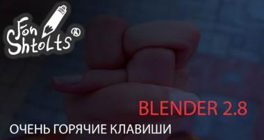 Быстро о Blender 2.8 – Горячие клавиши. Старые горячие клавиши в Blender 2.8 (Cheet Sheet) 2019