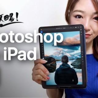 【 iPad版Photoshop 】基本的な使い方&便利ツール全部まとめ!!!