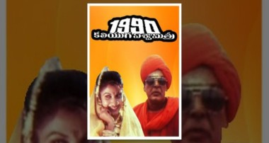 Kaliyuga Viswamitra Full Movie – Ramya Krishna, Vijay Chandar