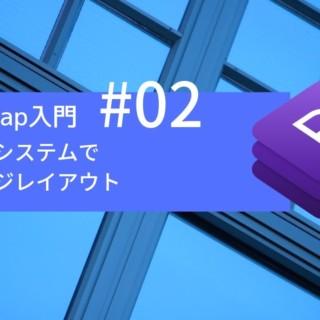 Bootstrap 4入門 #02:グリッドシステムで簡単ページレイアウト