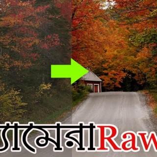 Camera RAW Edit Photo in Photoshop ||Adobe Photoshop Tutorial