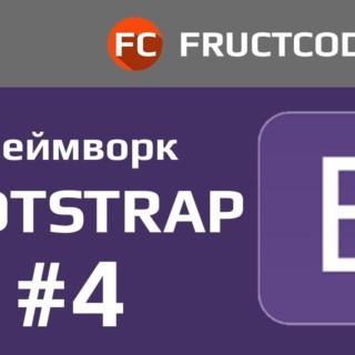 Курс Bootstrap. Grid system. Класс Row
