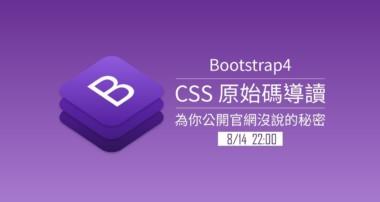 Bootstrap4 CSS原始碼導讀之2 | Bootstrap教學