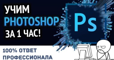 Учим Photoshop за 1 час! #От Профессионала