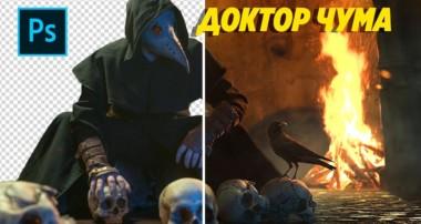ЧУМНОЙ ДОКТОР 2020 в Фотошопе!  Speed Art Photoshop