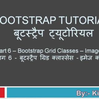 Part 6 – Bootstrap Grid Classes – Image use भाग 6 – बूटस्ट्रैप ग्रिड क्लास्सेस – इमेज का यूज़