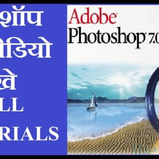 adobe photoshop 7.0 in hindi full course – tutorials