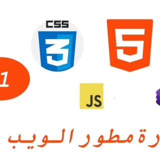 web developer masterclass from the beginning part 71 (معنى ل Bootstrap Grid System والدور ديالو)