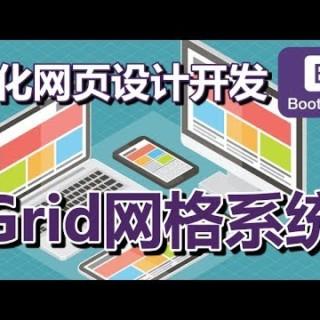 03.Bootstrap Grid网格系统